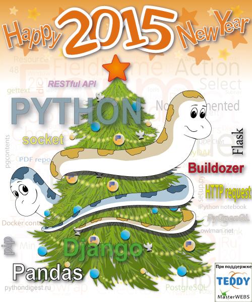 Happy2015NewYear.jpg